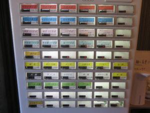 中華そば@中華そば ふるいち:券売機