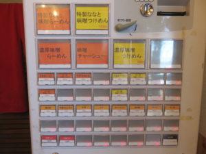 濃厚味噌@らーめん ななと:券売機