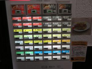 赤玉味噌ラーメン(中)@東京味噌ラーメン 江古田商店:券売機