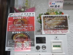 赤玉味噌ラーメン(中)@東京味噌ラーメン 江古田商店:券売機上