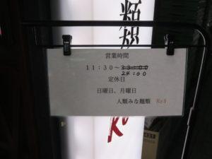 和風鰹出汁担担麺 らーめん原点(チャーシューのせ)@人類みな麺類 Red:営業時間