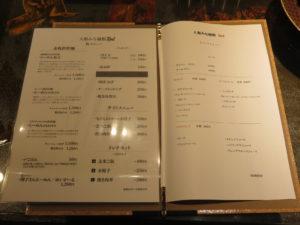 和風鰹出汁担担麺 らーめん原点(チャーシューのせ)@人類みな麺類 Red:メニューブック
