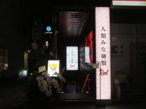 和風鰹出汁担担麺 らーめん原点(チャーシューのせ)@人類みな麺類 Red:エントランス