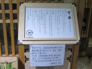 醤油らぁ麺@らぁ麺 吉井 勝どき店:こだわりボード