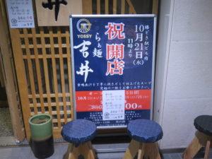 醤油らぁ麺@らぁ麺 吉井 勝どき店:営業時間