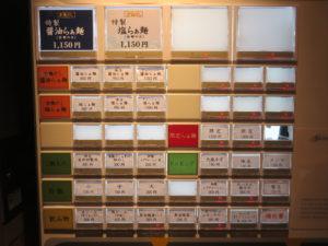 醤油らぁ麺@らぁ麺 吉井 勝どき店:券売機