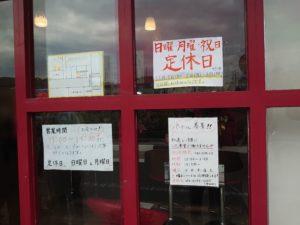 中華そば@中華そば専門店 一六食堂:営業時間