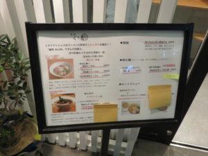 鶏塩らーめん@麺処 ぐり虎 海老名店:メニューボード