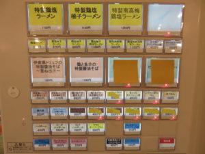 鶏塩らーめん@麺処 ぐり虎 海老名店:券売機