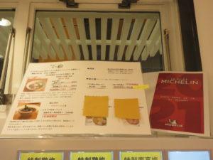 鶏塩らーめん@麺処 ぐり虎 海老名店:メニュー