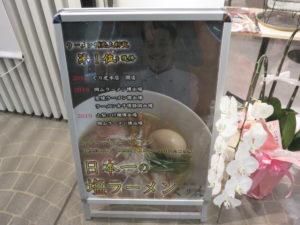 鶏塩らーめん@麺処 ぐり虎 海老名店:お店案内