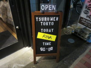 A bowl of microcosmos ramen@Tsurumen Tokyo:営業時間
