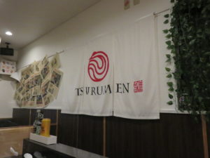 A bowl of microcosmos ramen@Tsurumen Tokyo:暖簾