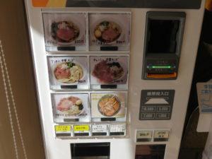 中華そば@中華そば専門店 一六食堂:券売機