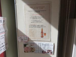 中華そば@中華そば専門店 一六食堂:クラフトビール