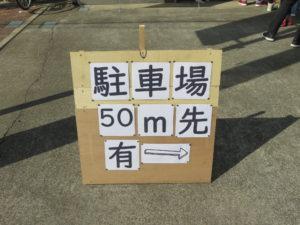 いりこそば@讃岐ラーメン 香麦-komugi-:駐車場