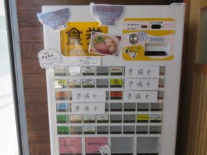 いりこそば@讃岐ラーメン 香麦-komugi-:券売機