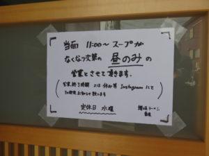 いりこそば@讃岐ラーメン 香麦-komugi-:営業時間