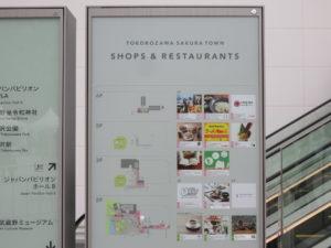 黒木と宮崎の超中華蕎麦@ラーメンWalkerキッチン:フロアマップ
