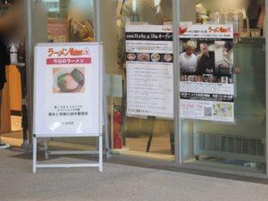 黒木と宮崎の超中華蕎麦@ラーメンWalkerキッチン:メニューボード