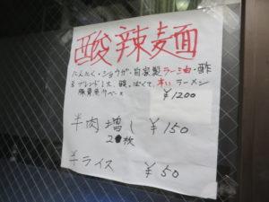 酸辣麺@福は内 新宿曙橋店:張り紙