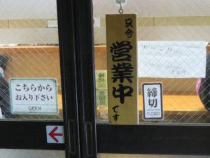 酸辣麺@福は内 新宿曙橋店:営業時間