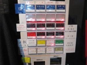 実~みのり~@noodle art gallery Ryota Tezuka:券売機