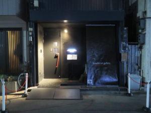 実~みのり~@noodle art gallery Ryota Tezuka:外観