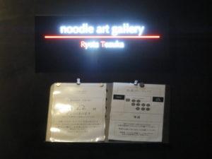 実~みのり~@noodle art gallery Ryota Tezuka:営業案内