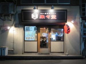 醤油ラーメン@東京ラーメン 来々堂:外観