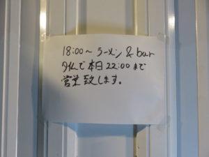 醤油そば@まがり鶏:営業時間