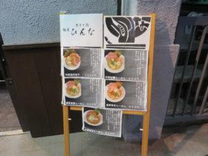 濃厚煮干蕎麦@麺屋 煮干と鶏 ひんな:メニューボード