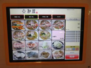塩らーめん@自家製麺 和屋:券売機:メニュー2