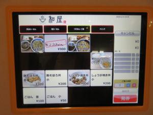 塩らーめん@自家製麺 和屋:券売機:メニュー3