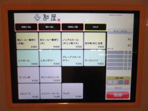 塩らーめん@自家製麺 和屋:券売機:メニュー4