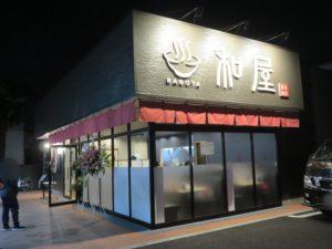 塩らーめん@自家製麺 和屋:外観