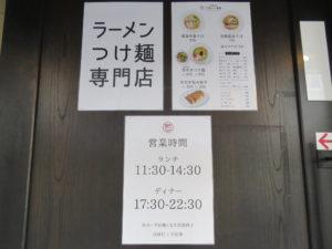 濃厚中華そば@中華そば 十目一八食堂:営業時間