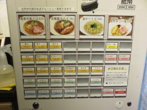 濃厚中華そば@中華そば 十目一八食堂:券売機
