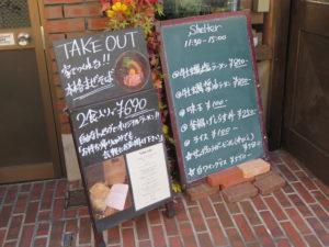 牡蠣塩らぁ麺@RAMEN SHELTER:メニューボード