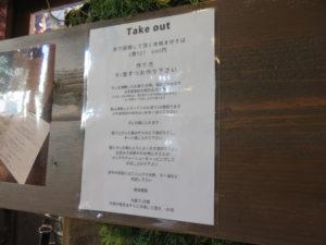 牡蠣塩らぁ麺@RAMEN SHELTER:Take out