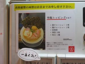 中華そば(並)@Noodles Kitchen GUNNERS 大門浜松町店:トッピング