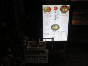 パイコー四川担々麺(ブレンド)@四川担々麺 ななつぼし:メニューボード