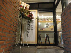 パイコー四川担々麺(ブレンド)@四川担々麺 ななつぼし:エントランス