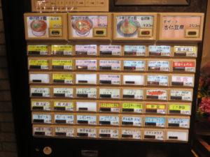 パイコー四川担々麺(ブレンド)@四川担々麺 ななつぼし:券売機