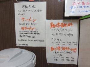 生姜らーめん(醤油)@麺屋 有希:お知らせ