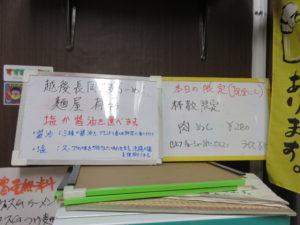 生姜らーめん(醤油)@麺屋 有希:味の種類
