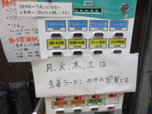 生姜らーめん(醤油)@麺屋 有希:券売機