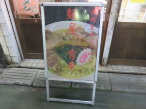 生姜らーめん(醤油)@麺屋 有希:ボード