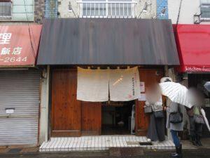 祖師谷塩そば@世田谷中華そば 祖師谷七丁目食堂:外観