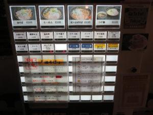 油そば@麺処 Niboshi しんこつ:券売機